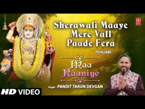 Read more about the article sheravali maaye mere val paa de phera