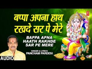 Read more about the article bhappa apna hath rakhde sir pe mere