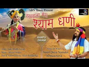 Read more about the article mere ser pe har dam rehta shyam dhani ka haath