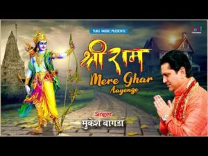Read more about the article mere ram mere ghar aayege