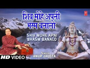 Read more about the article shiv mohe apni bhasam bna lo