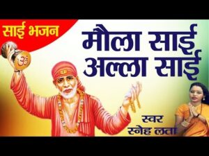 Read more about the article mola sai mere alha sai mere jaago re jaago sai jaago re