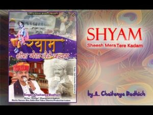 Read more about the article shyam shesh mera tere kadam