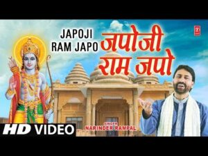 Read more about the article japo ji ram jpo subho or shyam jpo