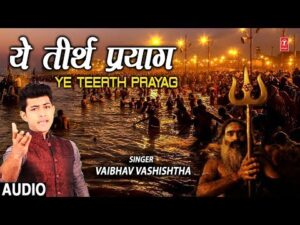Read more about the article kitna hai paawab ye tirth praayg