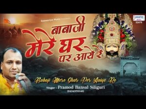 Read more about the article baba ji mere ghar par aaiye re