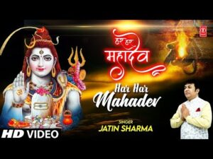 Read more about the article har har har mahadev
