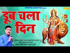 Read more about the article dub chla din sham dhale maa mandir me tere deep jle maa