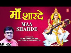 Read more about the article maa shaarde maa sharde