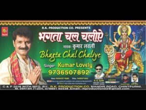 Read more about the article chal chaliye darabar bhagta chal chaliye
