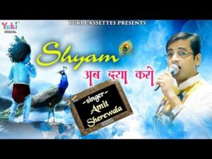 Read more about the article shyam ab daya karo