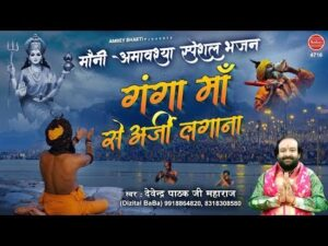 Read more about the article pyraag aake ganga nahaana
