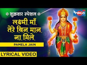 Read more about the article lakshmi maa tere bina maan na mile