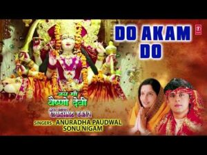 Read more about the article do ekam do do duni char