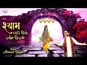 Read more about the article shyam pyaare piya aaja re aa