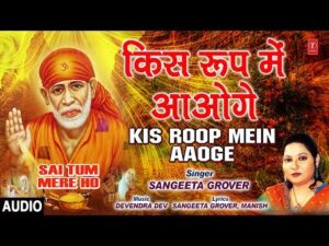 Read more about the article kis roop me aaoge kab darsh dikhaoge