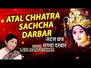 Read more about the article atal chatar sacha darbar