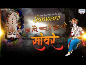 Read more about the article hum tere pyaar me lut gaye sanware