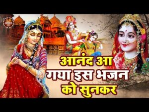 Read more about the article vrindavan aane ko jee lal chahta hai