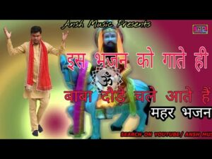 Read more about the article aa jao mohan baba hum tumhe pukaarte