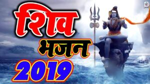 Read more about the article 2019 SHIV BHAJAN || शिव भजन 2019 || Bhola Se Pyaar Karo || SuperHIT 2019 Bhola Song