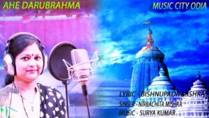 Read more about the article Ahe Darubrahma | Odia Jagannath Bhajan || odia devotional song || Odia Bhajan Song