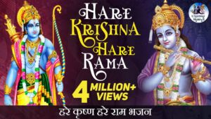 Read more about the article HARE KRISHNA MANTRA :- HARE KRISHNA HARE RAMA – POPULAR KRISHNA BHAJAN | BEAUTIFUL SONG