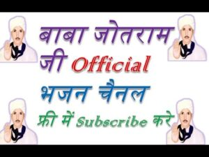 Read more about the article Jotram Baba Channel Intro | All New Jotram baba Bhajan