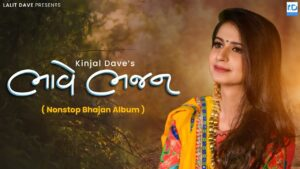 Read more about the article Kinjal Dave – Bhave Bhajan – Nonstop Bhajan Album – KD Digital