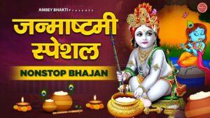 Read more about the article LIVE : जन्माष्टमी Special Nonstop Bhajan | Krishna Janamdin Songs | Dj Bhajan