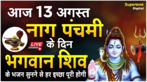 Read more about the article LIVE: नाग पंचमी स्पेशल भजन | Naag Panchami Special Songs | Naag Panchami 2021 | Hindi Bhajan 2021