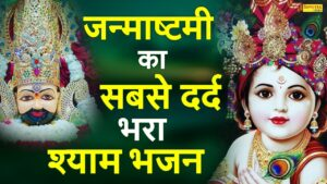 Read more about the article LIVE : श्री कॄष्ण जन्माष्टमी Special भजन I Krishna Janmashtami Special Bhajans I Best Collection