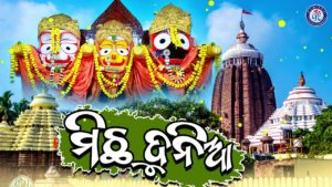 Read more about the article Michha Dunia | ମିଛ ଦୁନିଆ । ସୁନ୍ଦର ଓଡ଼ିଆ ଭଜନ | Dillip Baliarsingh । Pabitra Paree