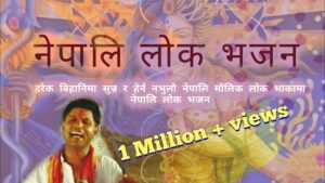 Read more about the article Nepali Lok Bhajan