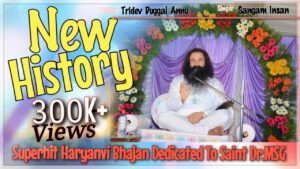 Read more about the article New History | Superhit Bhajan | TRIDEV DUGGAL ANNU | SANGAM INSAN