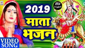 Read more about the article ( Official Video Bhajan ) 2019 : माता भजन || #Special Mata Bhajan 2019 || Santosh Raj || New Bhajan