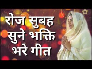 Read more about the article Prarthna Geet 2021 || Nirankari Song || New Nirankari Song || Nirankari bhajan || Nirankari Geet