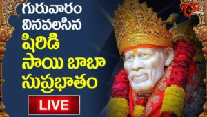 Read more about the article Shirdi Sai Baba Suprabhatam Live | Telugu Devotional Songs | BhaktiOne