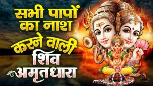 Read more about the article Shiv Amritdhara !! शिव अमृतधारा !! Most Popular Shiv Bhajan 2020 !! Somvar Special Bhajan