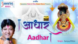 Read more about the article आधार { Aadhar } Full Album | Sanjay Mittal Superhit Songs | Popular Shyam Bhajans