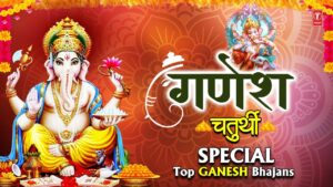 Read more about the article गणेश चतुर्थी Special I Top Ganesh Bhajans I Ganesh Chaturthi 2021 Special Bhajans I Best Collection