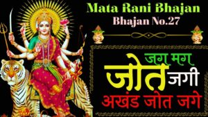 Read more about the article दुर्गा माता भजन Durga Mata je Bhajan |  Mata Rani Bhajan माता के भजन | Bhajan
