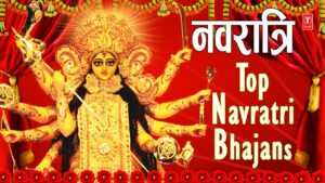 Read more about the article नवरात्रि 2019 Special I Top Navratri Bhajans नवरात्री स्पेशल देवी भजन,Best Collection I Devi Bhajans