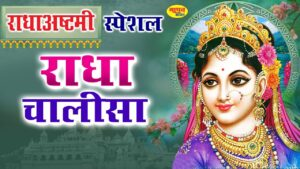 Read more about the article राधा अष्टमी Special : Shree Radha Chalisa | राधा रानी के भजन | Radha Ashtmi Bhajan 2021
