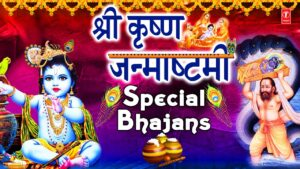 Read more about the article श्री कॄष्ण जन्माष्टमी 2021 Special भजन I Krishna Janmashtami Bhajans I Best Collection, कृष्ण भजन🙏🙏