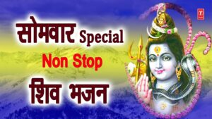 Read more about the article सोमवार Special Non Stop शिव जी के भजन I Monday Morning Shiv Bhajans I  Om Namah Shivay I Somvar