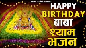Read more about the article Happy Birthday Shyam Bhajan| Happy Birthday Baba Shyam 2020 | Khatu Shyam Janamdin | Shyam Janamdin