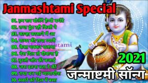Read more about the article Janmashtami Special Songs l कृष्ण जन्माष्टमी के गाने l Krishna Janmashtami Special bhajan Hit (2021)