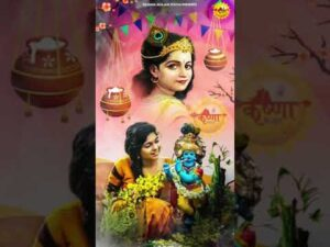 Read more about the article Krishna Bhajan #shorts Status |Krishna Bhajan Status | Krishna Bhajan Hd Status
