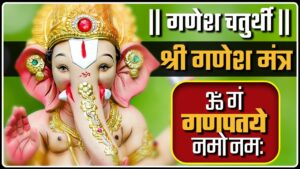 Read more about the article LIVE: Ganesha Festival 2021 Day 7 | श्री गणेश मंत्र जाप | Ganesh Mantra Chanting